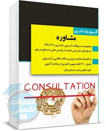 کتاب آزمون یار دکتری مشاوره, کتاب تست دکتری مشاوره, کتاب جامع دکتری مشاوره