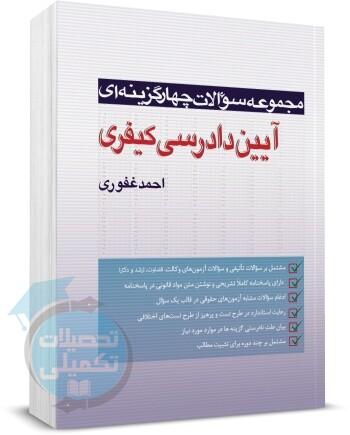 کتاب تست آیین دادرسی کیفری احمد غفوری