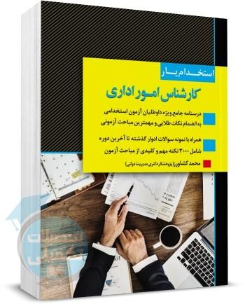 کتاب استخدامی کارشناس امور اداری, سوالات تستی امور اداری, کتاب استخدام یار کارشناس امور اداری