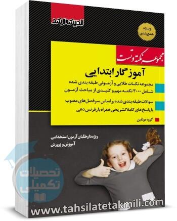 کتاب تست استخدامی آموزگار ابتدایی, نکات مهم و کلیدی آموزگار ابتدایی