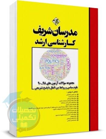 سوالات ارشد علوم سیاسی و روابط بین الملل, کتاب تست کنکور ارشد علوم سیاسی و روابط بین الملل