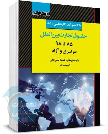 سوالات ارشد حقوق تجارت بین الملل, کتاب تست کنکور کارشناسی ارشد حقوق تجارت بین الملل
