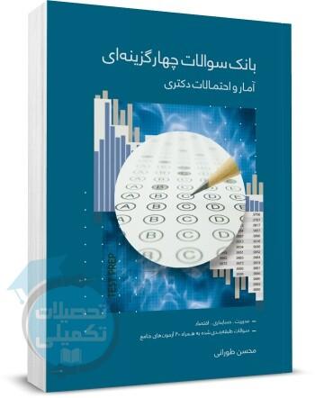 سوالات آمار و احتمالات دکتری, کتاب تست آمار و احتمالات دکتری, محسن طورانی, انتشارات نگاه دانش