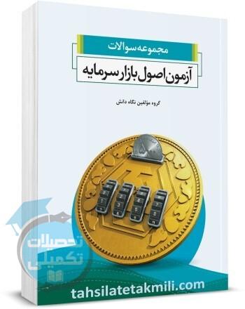 کتاب تست و نمونه سوالات آزمون اصول بازار سرمایه نگاه دانش