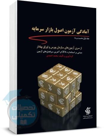 کتاب آمادگی آزمون اصول بازار سرمایه انتشارات آریانا قلم محمد احمدی, خرید کتاب, دانلود رایگان pdf