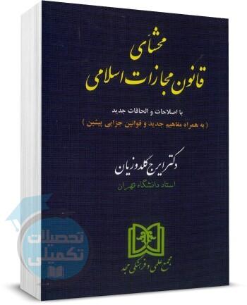 کتاب محشای قانون مجازات اسلامی دکتر گلدوزیان, خرید کتاب, دانلود رایگان