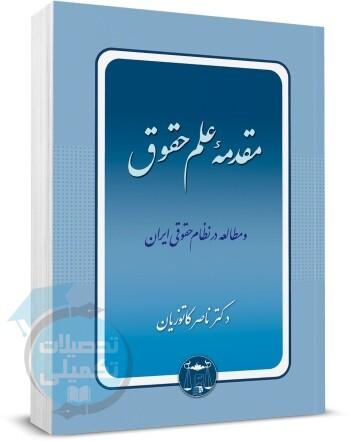 کتاب مقدمه علم حقوق دکتر کاتوزیان, خرید کتاب, دانلود رایگان