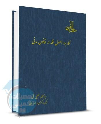 کتاب کاربرد اصول فقه در قانون مدنی سید کمال خطیبی قمی