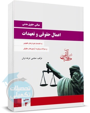 کتاب اعمال حقوقی و تعهدات جرعه نوش, خرید کتاب, دانلود رایگان