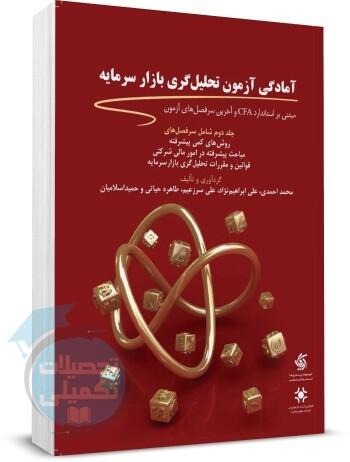 کتاب آمادگی آزمون تحلیلگری بازار سرمایه آریانا قلم جلد دوم