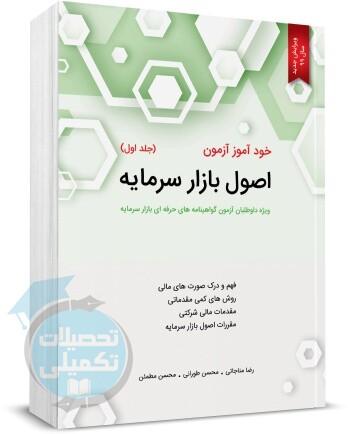 کتاب اصول بازار سرمایه نگاه دانش اثر رضا مناجاتی (جلد اول)