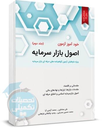 کتاب اصول بازار سرمایه نگاه دانش جلد دوم, خرید کتاب, دانلود رایگان