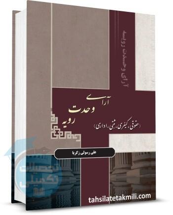 کتاب آرای وحدت رویه (حقوقی، کیفری، ثبتی، اداری) علی رسولی زکریا انتشارات آوا