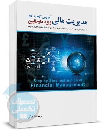 کتاب مدیریت مالی رضا مناجاتی