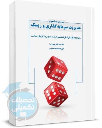 کتاب مدیریت سرمایه گذاری و ریسک گرجی آرا نگاه دانش