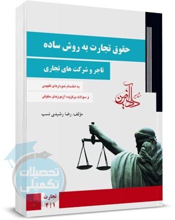 کتاب حقوق تجارت رشیدی نسب, تاجر و شرکتهای تجاری, حقوق تجارت به زبان ساده