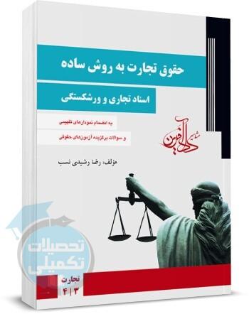 کتاب حقوق تجارت رشیدی نسب, اسناد تجاری و ورشکستگی, حقوق تجارت به زبان ساده