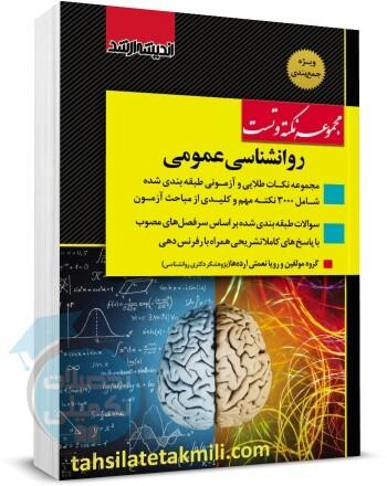 کتاب نکته و تست ارشد روانشناسی عمومی