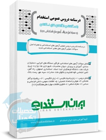 کتاب درسنامه دروس عمومی استخدامی, کتاب درسنامه عمومی ایران استخدام, کتاب جامع آزمونهای استخدامی