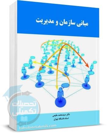 کتاب مبانی سازمان و مدیریت مقیمی