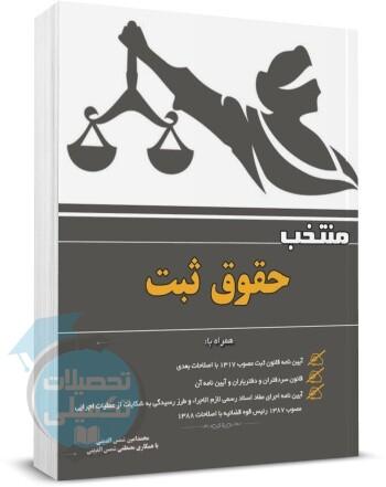 منتخب حقوق ثبت محمد شمس الدینی