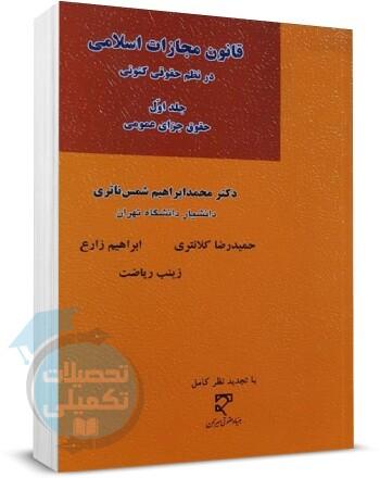 قانون مجازات اسلامی در نظم حقوق کنونی, شمس ناتری