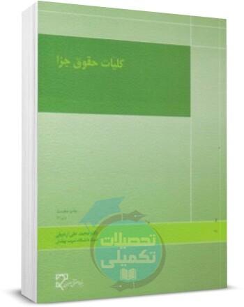 کلیات حقوق جزا اردبیلی