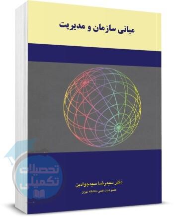 کتاب مبانی سازمان و مدیریت سید جوادین از انتشارات نگاه دانش