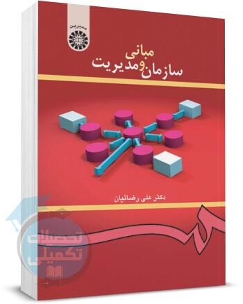 کتاب مبانی سازمان و مدیریت علی رضاییان انتشارات سمت