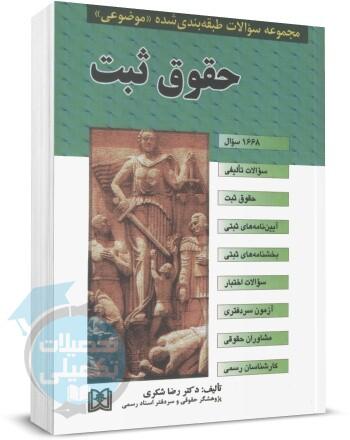 کتاب تست حقوق ثبت انتشارات مجد اثر رضا شکری