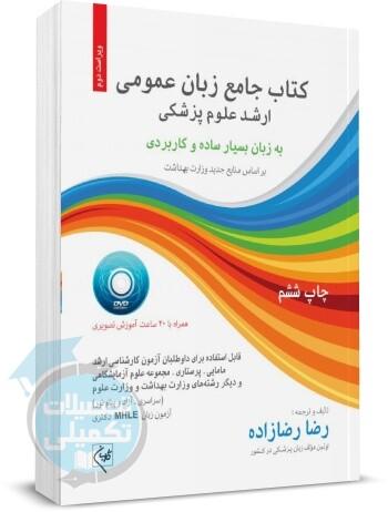 کتاب زبان انگلیسی عمومی پزشکی,کتاب جامع زبان عمومی ارشد علوم پزشکی اثر رضا رضازاده انتشارات گلبان