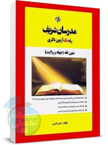 متون فقه جهاد و ولایت مدرسان شریف