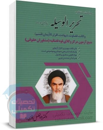 مباحث منتخب تحریر الوسیله امام خمینی اثر دکتر ابوالفضل باقری راد