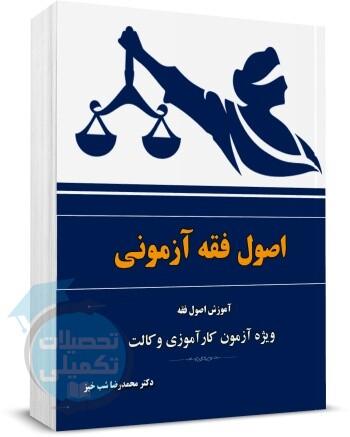 اصول فقه آزمونی محمدرضا شب خیز,خرید کتاب,دانلود رایگان