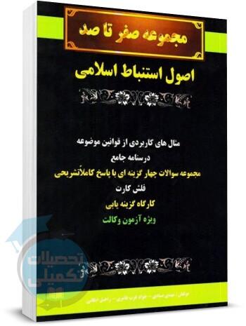کتاب صفر تا صد اصول استنباط اسلامی اصول فقه