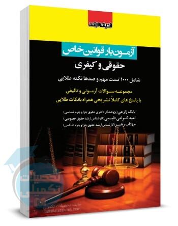 آزمون یار قوانین خاص حقوقی و کیفری,مجموعه سوالات قوانین خاص حقوقی و کیفری وکالت قضاوت مشاوران ارشد دکتری