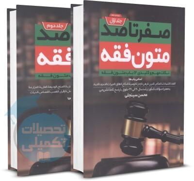 صفر تا صد متون فقه محسن سینجلی, انتشارات غدیر