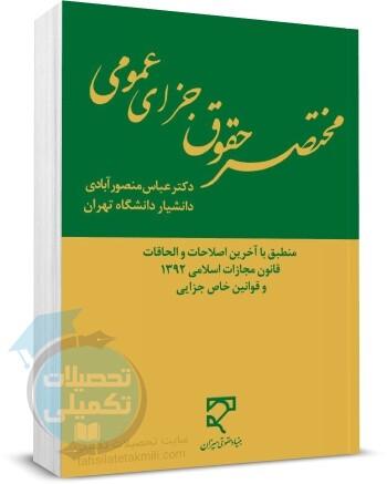 مختصر حقوق جزای عمومی دکتر عباس منصورآبادی
