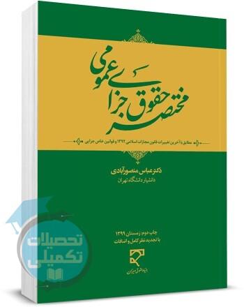 مختصر حقوق جزای عمومی منصورآبادی