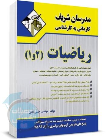 کتاب ریاضی کاردانی به کارشناسی مدرسان شریف