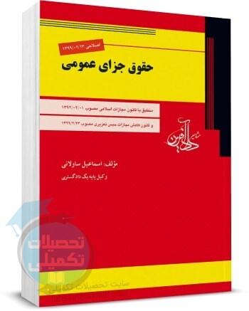 کتاب حقوق جزای عمومی ساولانی