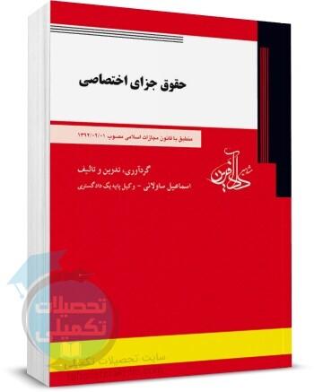 حقوق جزای اختصاصی, اسماعیل ساولانی, مشاهیر دادآفرین