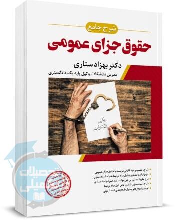 شرح جامع حقوق جزای عمومی, بهزاد ستاری