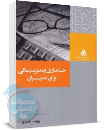 حسابداری و مدیریت مالی برای مدیران پرویز بختیاری