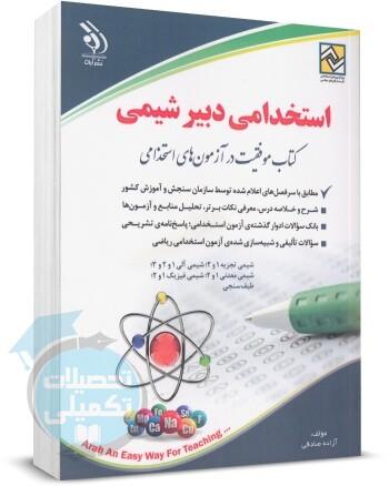 کتاب استخدامی دبیر شیمی, خرید کتاب, دانلود رایگان