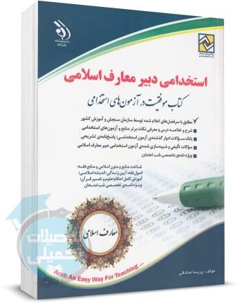 کتاب استخدامی دبیری معارف اسلامی