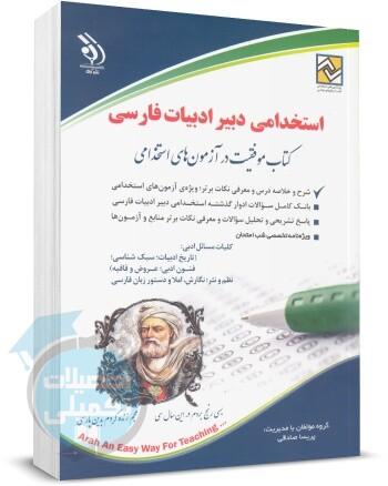 کتاب جامع استخدامی دبیری ادبیات فارسی