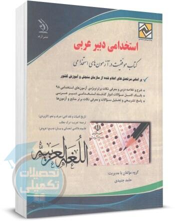 کتاب استخدامی دبیری عربی