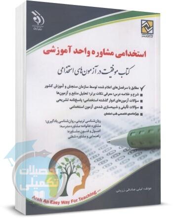 کتاب استخدامی مشاور واحد آموزشی
