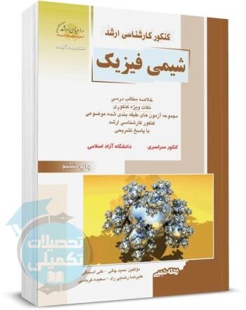کتاب شیمی فیزیک راهیان ارشد
